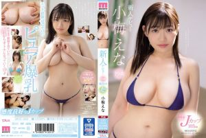 新人出道19歳发育中J罩杯103cm 小梅惠奈