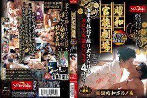 昭和感官剧场 爱浴泡汤篇