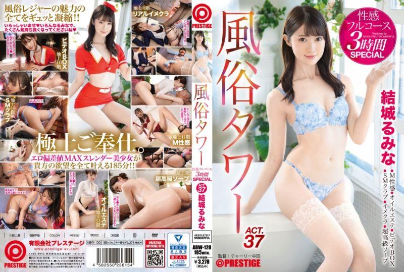 风俗塔 性感全套3小时SPECIAL 37 结城瑠美奈