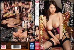 禁慾30天幹到痉挛现出本性 宇都宫紫苑(RION)