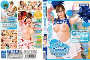 巨乳啦啦队应援性爱 松永纱奈 Vol.001