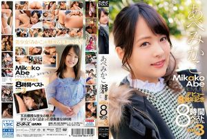 阿部美佳子出道8周年记念8小时经典精选 VOL.3 上