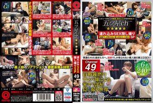 五星级频道 搭讪辣妹 特别版 49