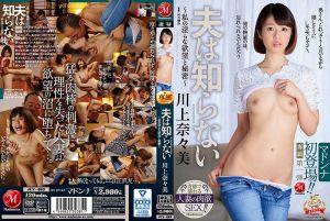 マドンナ初登场!! 専属第一弾 夫は知らない ~私の淫らな欲望と秘密~ 川上奈々美
