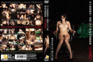 梦幻影像解禁!连续强姦犯 收押证据影片