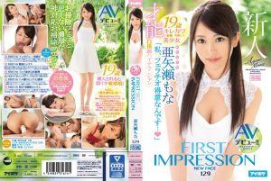 FIRST IMPRESSION 129 才能 「私、フェラチオ得意なんです…」口技超ハイテクニシャン19歳キレカワ(绮丽・可爱い)美少女AVデビュー!! 亜矢瀬もな