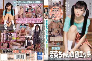 原作改编 若菜的初次幹砲 星咲赛拉