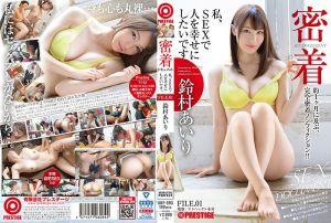 贴身档案 FILE.01 约一个月、完全密着非小说!! 铃村爱里