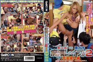 辣妹VS 恶劣小鬼痴汉强暴!! 2 不法侵入编