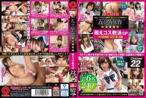 五星级频道 可爱角色扮演妹特别版 22 第一集
