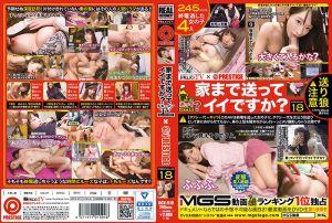 纪录片TV×蚊香社精选 送妳回家幹一砲? 18