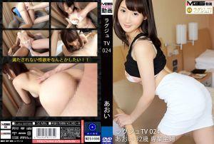 高贵正妹TV 024 葵千惠