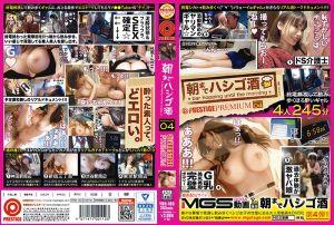 盯上独饮素人正妹 × PRESTIGE PREMIUM 04
