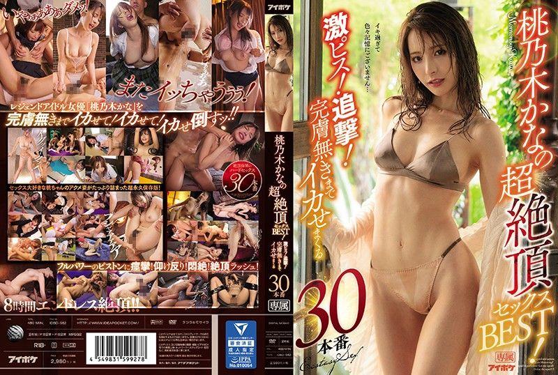 桃乃木香奈的超絶顶性爱精选! 激烈抽插!追击!体无完肤般高潮30本番! 下