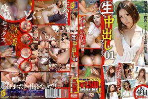 中出高潮 01