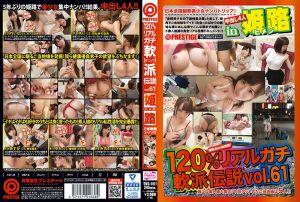 120% 真实把妹传说 61 姫路搭讪素人美少女还中出! 第二集