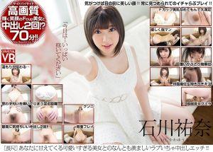 【3】VR 长篇 可爱美女向你撒娇爱爱到中出! 石川祐奈 第三集