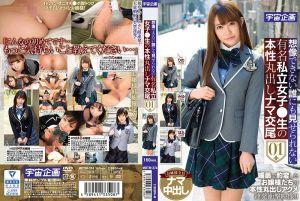 知名女校学生妹淫乱本性无套交尾 01