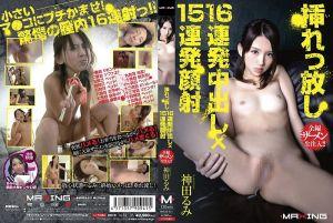 插着不放 16连发中出×15连发颜射 神田瑠美