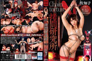 Chain torture~拷问研究所~ 佐知子
