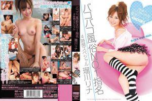 抽插风俗 指名NO.1指名 4小时特别版 瑠川里奈