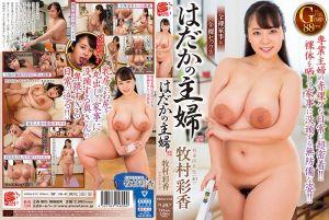 全裸主妇 牧村彩香(40)