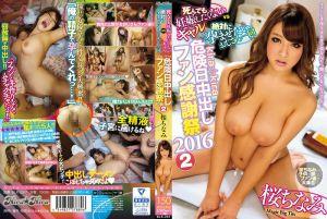 kira☆kira危险日粉丝中出感谢祭2016 死都不想生辣妹vs绝对让你生大叔 2 樱千波