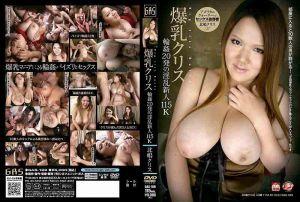 爆乳红理子 轮姦20发的淫乱新人115K 北嶋红理子