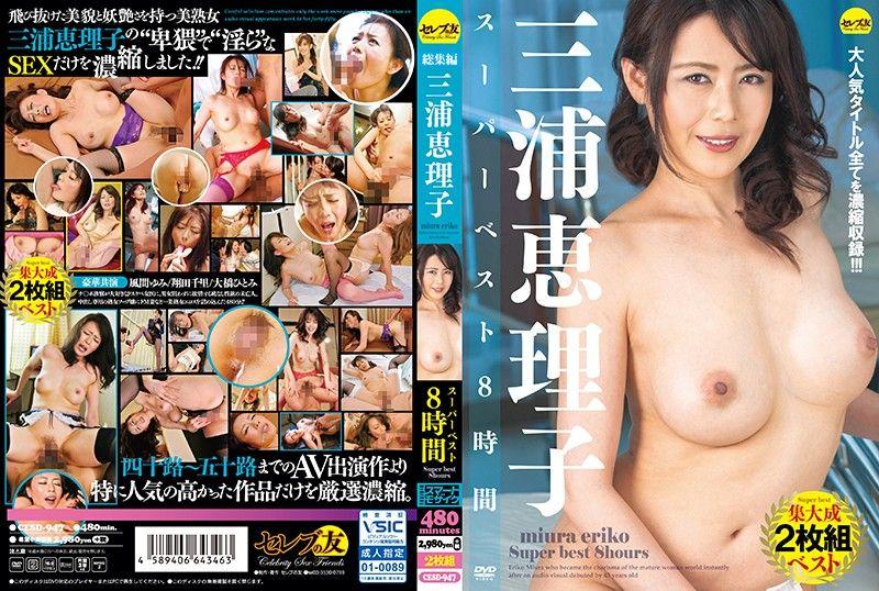 三浦惠理子超级精选8小时 上