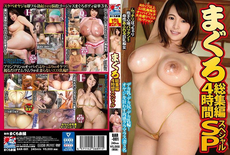 黑鲔鱼总集编4小时特别编