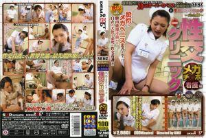 (裏)手コキクリニック ~完全版~ 性交クリニック メガチ○ポ看护编