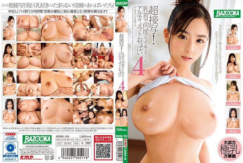 超近拍!乳头高潮连连的终极胸部Vol.4