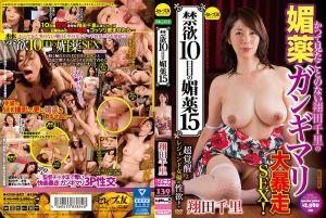 禁慾10天下春药猛幹 15 翔田千里