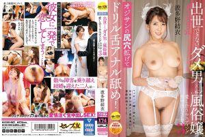 无能男×No.1风俗嬢 婚礼中出性爱3 波多野结衣