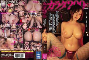 身体200分!!保証淫荡 嗑药辣妹尽情中出 田中宁宁