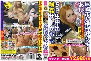尼崎市ど根性ヤンキーあい 5P生中出し轮姦サークル[リマスター復刻版]