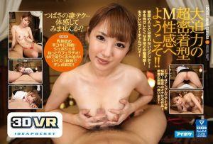 VR 3D 紧贴性感风俗妹 尻枪&口爆&乳交淫技爽到射! 天海翼