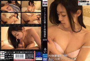 素人应徵A片幹砲体验 699