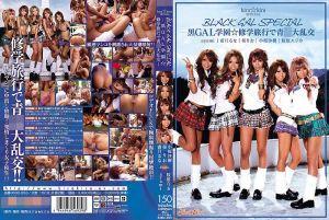 kira☆kira BLACK GAL SPECIAL-黒GAL学园☆在毕业旅行中野砲大乱交-