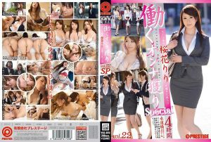 捕获上班女郎 【穿着套装的樱花莉莉乱入捕获系列!!】 22 SP