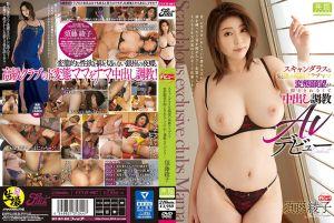 スキャンダラスな银座の高级クラブママ 変态愿望が抑えきれなくて中出し调教AVデビュー 须藤绫子