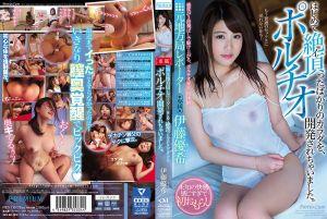 前地方电视台记者 初次绝顶&子宫开发 伊藤优希