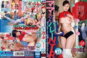 高挑肉感人妻排球NTR 熊宫由乃