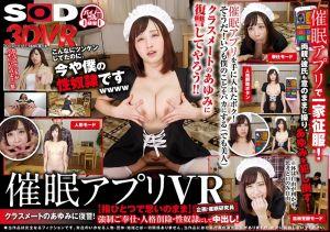 【1】VR 催眠APP强制侍奉・当性奴肏到中出! 步实 第一集