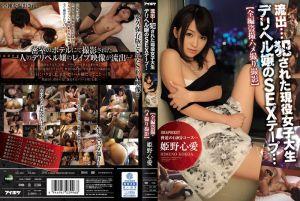 现役女大生传播妹影片外流 姫野心爱