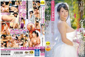 无能男×No.1风俗嬢 婚礼中出性爱4 羽生亚里沙