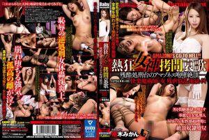 热狂女神拷问哀歌 01 残虐高潮地狱 枢木美栞