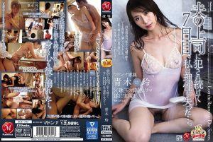 マドンナ専属 青木玲×珠玉の背徳ドラマ 遂に実现!! 夫の上司に犯され続けて7日目、私は理性を失った…。