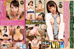 【7】VR 长篇 内向继妹超听我的话&继妹是砲友! 第七集