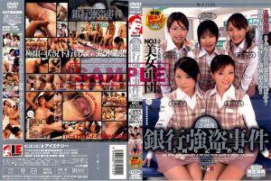 NO.1美女军団 银行强盗事件 中出し20连発 5周年记念作品